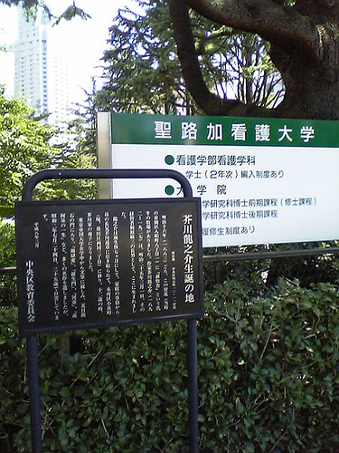 знак на месте, где родился Акутагава